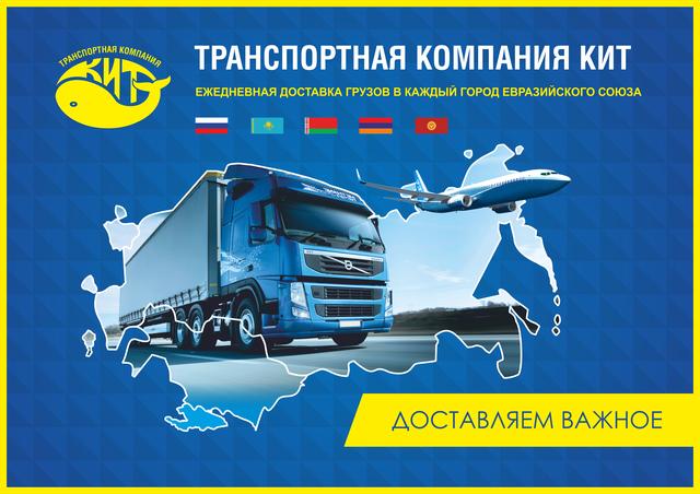 Кит транспортная компания официальный сайт вакансии строительные компании астрахань официальный сайт